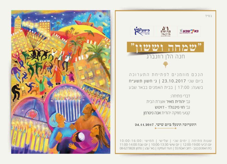Solo Exhibition invitation