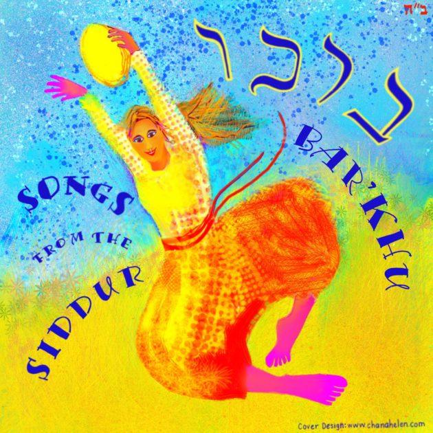 Adirah Liebschutz, Audio CD.
