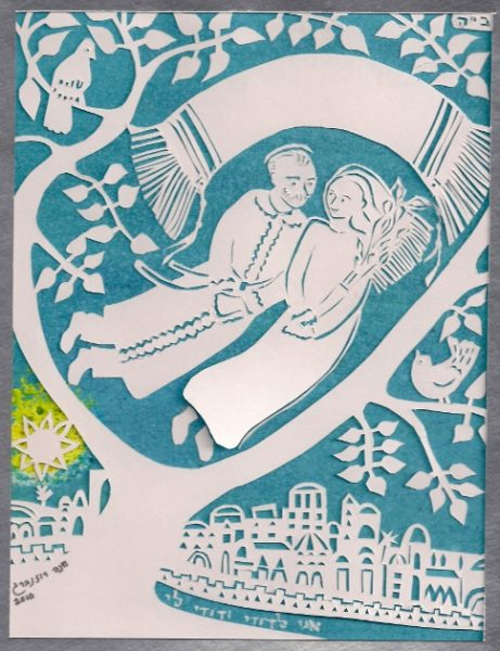 jewish-wedding-papercut